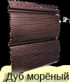 Timberblock дуб мореный