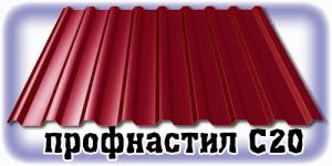 Профлист С20
