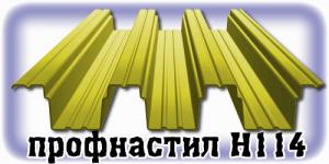 Профлист Н114