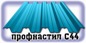 Профлист С44