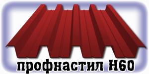 Профлист Н60