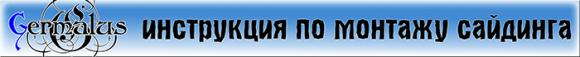 Монтаж сайдинга своими силами