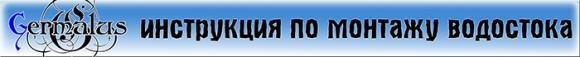 Монтаж водостока своими силами