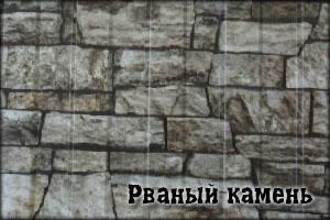 Покрытие под камень